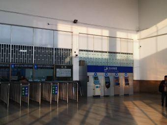 偃师火车站售票处