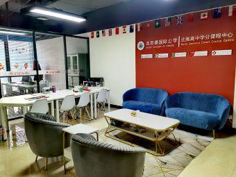 英思德国际公学郑州中心