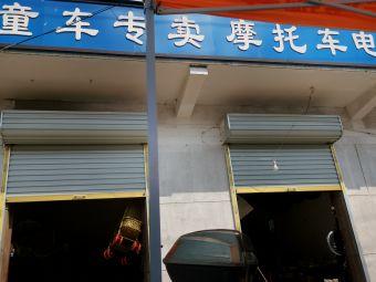 小刘摩托车电动车童车专卖