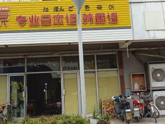 新东京天地专业日语培训
