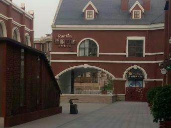 中新天津生態城第一社區中心