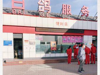 中国石油白鸽服务区CNG加气站