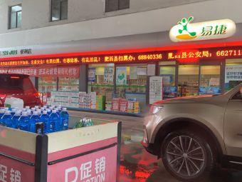 中国石化集贤路加油站