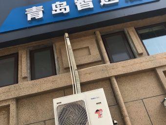 青岛智迈店
