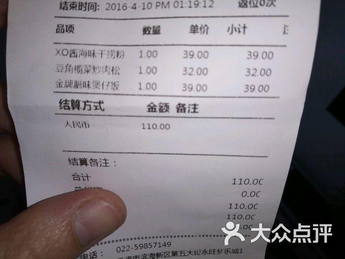 旺仔茶餐厅(永旺梦乐城店)结账单图片 - 第1张