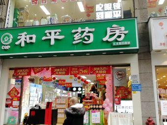 和平药房(江北医药商城店)