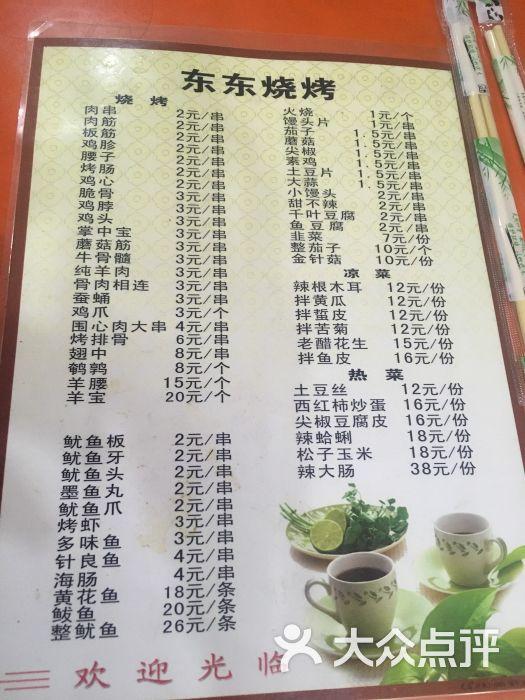 东东啤酒屋菜单图片 - 第1张