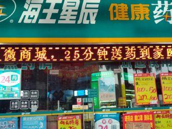 海王星辰健康药房(桂城店)