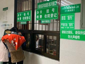 内江市第三人民医院
