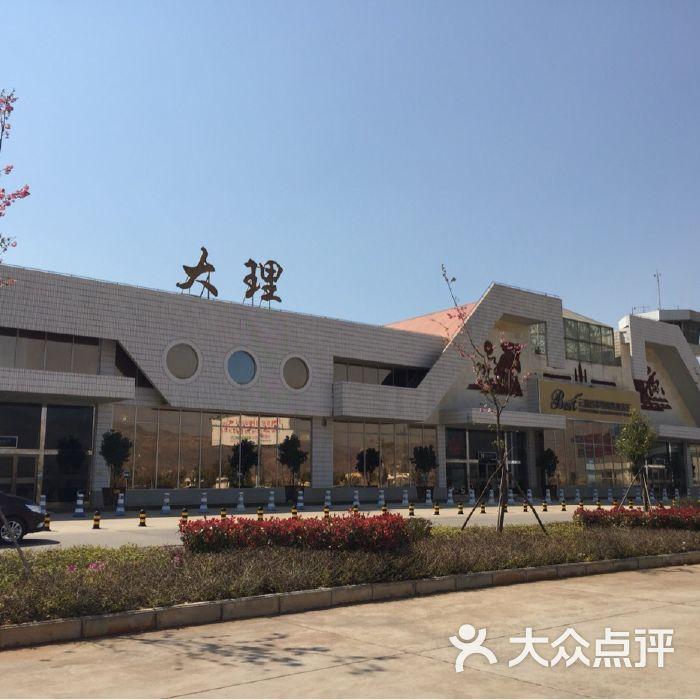 大理机场大理机场图片-北京飞机场-大众点评网