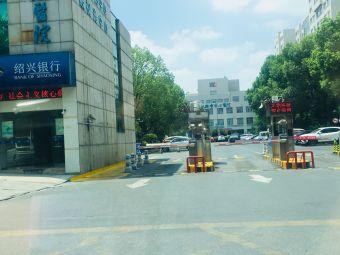 绍兴市中心医院停车场