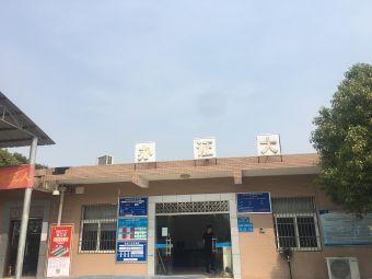 漢南區機動車檢測站