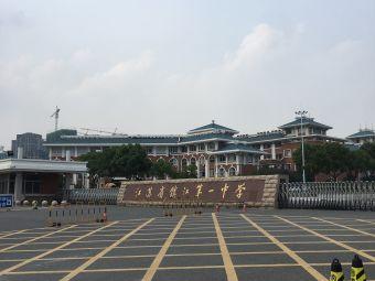江苏省镇江第一中学