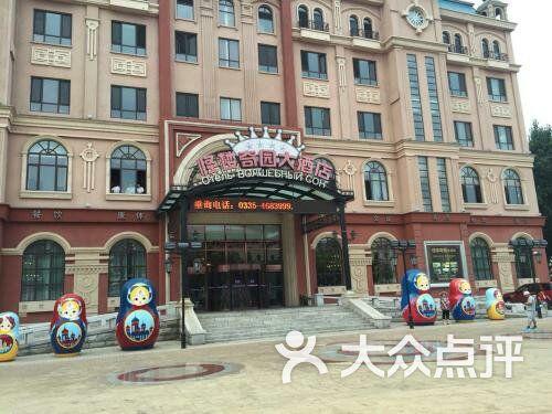 怪楼奇园大酒店-图片-秦皇岛酒店-大众点评网