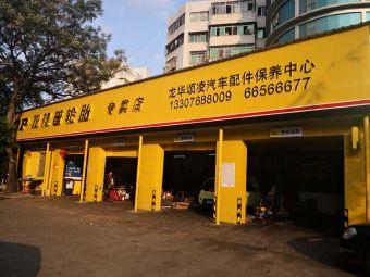 龙华颂凌汽车配件保养中心(南沙路店)