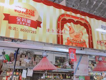 咯咯哒销售中心(三八商场)