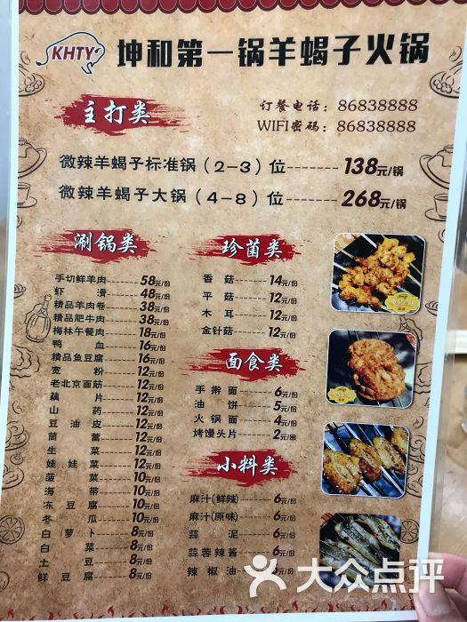 坤和羊图片好处v图片火锅蝎子-第44张经常吃牛肚有什么菜单图片