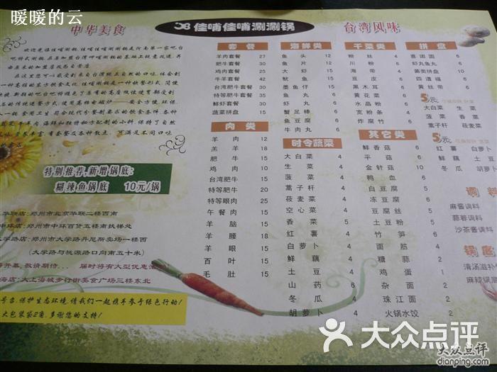 郑州哺f�yn�_佳哺佳哺涮涮锅(中环百货店)-菜单图片-郑州美食-大众