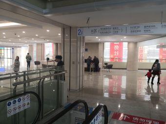 浙江大學醫學院附屬第一醫院(之江院區)