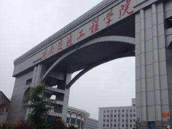 湖南科技经贸职业学院