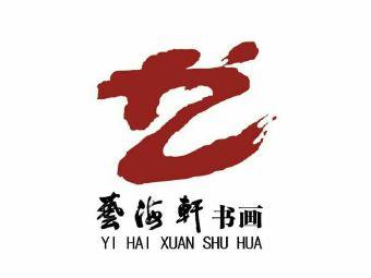 江苏省社会艺术考级委员会三仓书画培训点