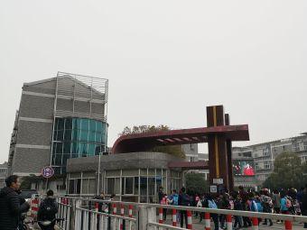 江阴市城中实验小学