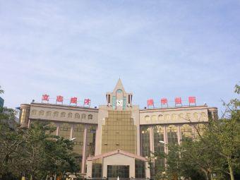 吴川市第一中学(第二校区)