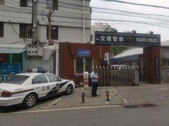 北京市公安局公安交通管理局丰台交通支队方庄大队电动汽车充电站