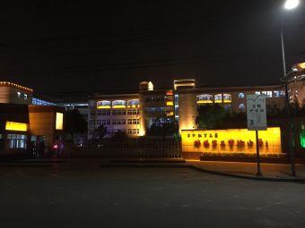 蚌埠第三实验小学
