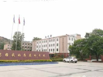 洛宁新宇洛书中学