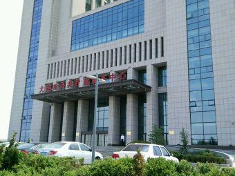 大连市公共行政服务中心