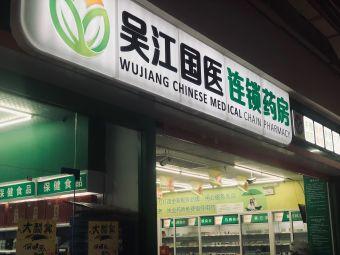 吴江国医(江兴店)