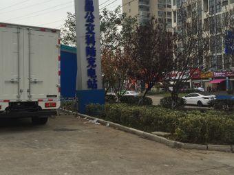 国家电网电动汽车充电站(创新二路)