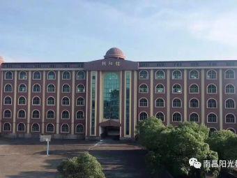 南昌阳光学校