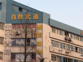 北大青鸟荟鑫中心