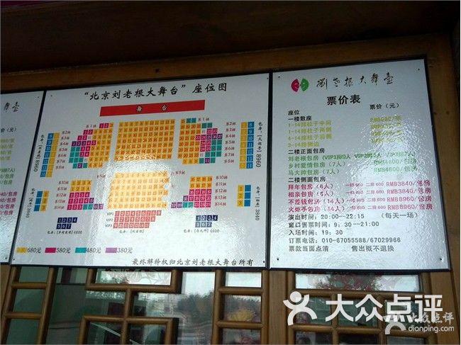 刘老根大舞台(前门东路店)座位表图片 - 第105张图片
