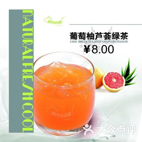 葡萄柚芦荟绿茶