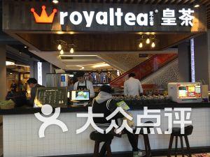 roayltea皇茶