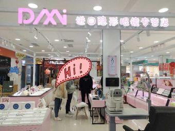 DMI进口隐形眼镜专营店