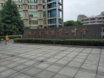 湖南省浏阳第一中学
