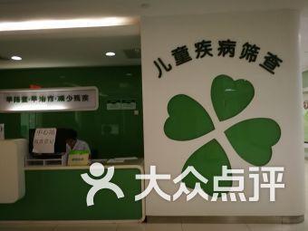 妇女儿童保健中心