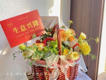 22·FLOWER花艺设计工作室