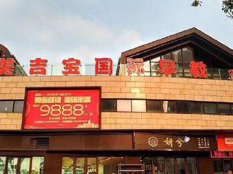 美吉宝国际早教(星湖001商业广场店)