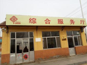 岳旺社区服务中心