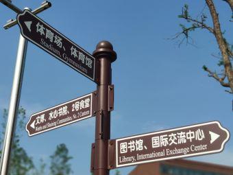 温州商学院(南校区)