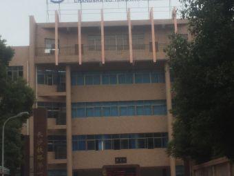长沙铁路第一中学
