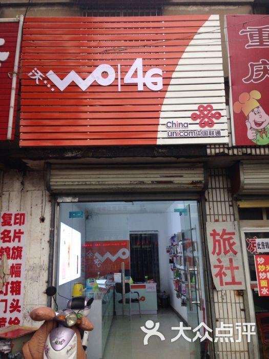 中国联通(祥丰通讯)-门头图片-蒙城县生活服务-大众