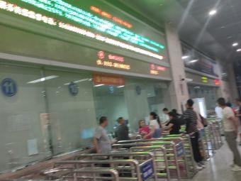 火车站售票处
