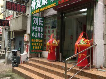 骨复康刘氏骨伤康复中心(八大湖店)