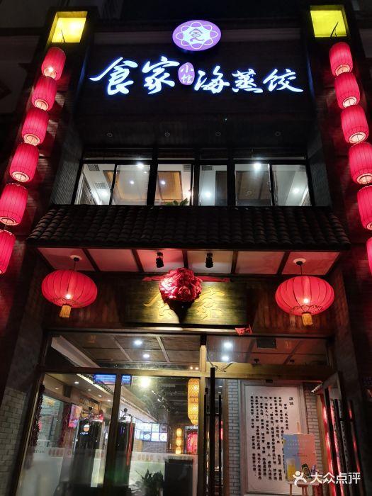 食家小馆海蒸饺-图片-青岛美食-大众点评网